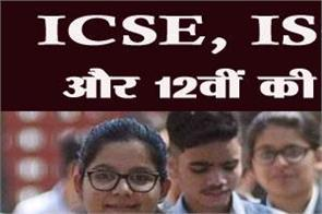coronavirus icse isc board 10th and 12th examinations postponed