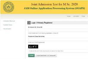 iit jam 2020 result declared check cutoff marks final answer key