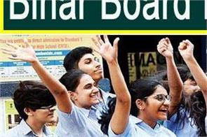 bihar board inter result 2020 bseb 12th intermediate result declared