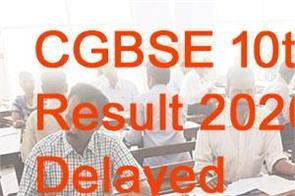 cgbse 10th and 12th result 2020 delayed due to covid 19