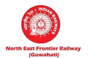 recruitment in north east frontier railway