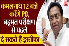 cm kamal nath press conference 12 noon today may resign before majority test