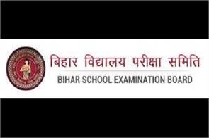 bihar board issued an answer key