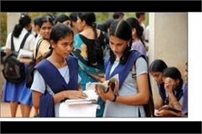 cbse gave relief to the board students due to corona virus
