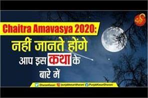chaitra amavasya 2020