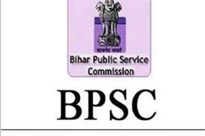 bpsc apo recruitment 2020 application window reopened