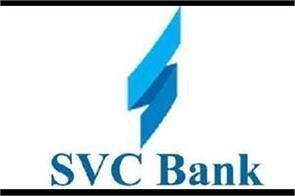svc bank recruitment 30 posts check the details