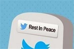riptwitter trend in social media