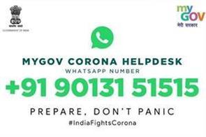 whatsapp mygov corona helpdesk official chatbot