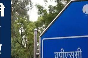 upsc 2020 civil services application withdrawal link activated