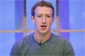 facebook will help 10 million dollars
