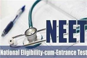 last chance to make correction in neet ug 2020 exam form