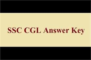 ssc answer key released for cgl tier 1 exam