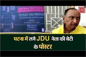 jdu leader daughter slams cm post in bihar