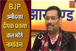 bjp candidate from jharkhand deepak prakash will file nomination tomorrow