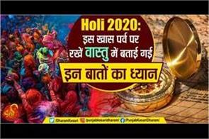 vastu tips for holi