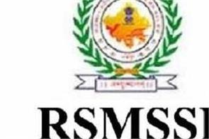 rsmssb applications begins for 1098 posts