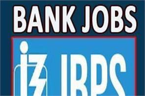 ibps so main 2020 score card released