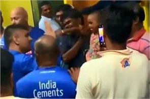 ms dhoni was seen having fun with a little fan watch the video