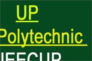 up polytechnic jeecup 2020 rescheduled last date to fill application extended