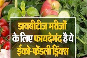eco friendly drinks for diabetes patient