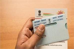 pan card holders could be fined 10 000 for not linking it with aadhaar