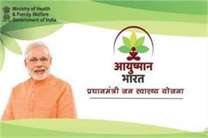corona will also be treated under ayushman scheme