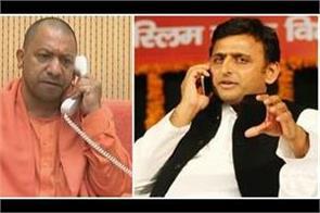cm yogi angry over showing black flag to pm modi talks to akhilesh over phone