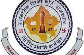 corona virus rajasthan education board also canceled board examinations