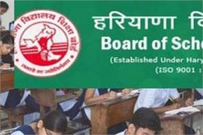 haryana board 10th 12th exams 2020 postponed