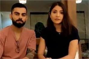 captain kohli anushka appeal to countrymen on 21 day lockdown watch video