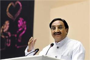 hrd minister aware the students about corona virus