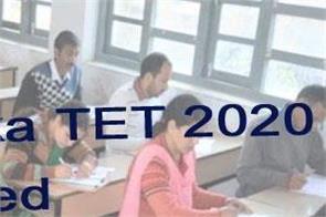 karnataka tet 2020 tet exam postponed due to corona