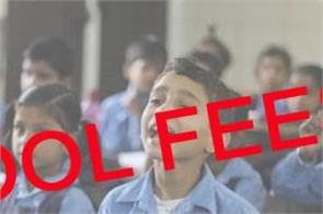 during covid19 lockdown in india schools cannot collect fees