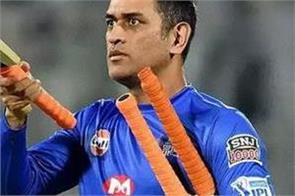 will ipl withdrawal impact on dhoni childhood coach gave a big statement