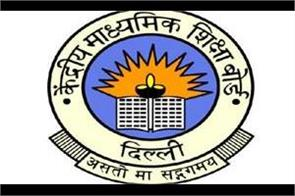 cbse filed case on 75 you tube channels