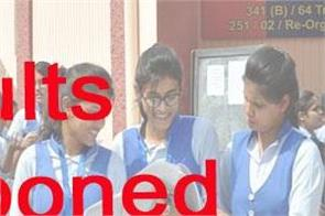 coronavirus matriculation and inter results postponed in jharkhand