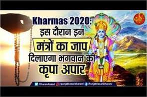 kharmas 2020