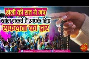holi night mantra