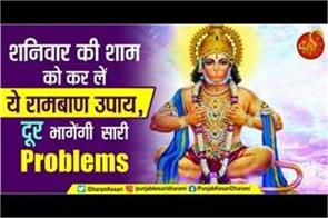 special mantra of lord hanuman in hindi