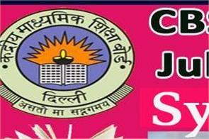 ctet july 2020 syllabus for paper 1 and paper 2 ctet july 2020 exam tips