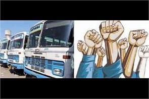 haryana roadways joint action committee boycott meeting