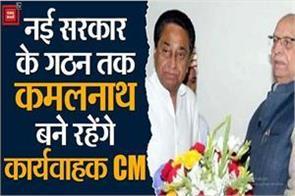 kamal nath remain caretaker till formation new govt mp