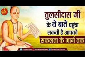 tulsidas success mantra