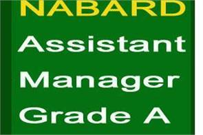 nabard assistant manager grade a prelims result 2020 released