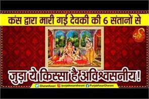 unbelievable truth of devki mata 6 sons