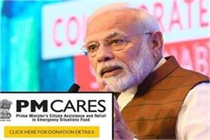 appeal to donate to prime minister s cares fund