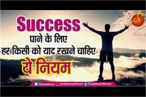 chanakya niti for success