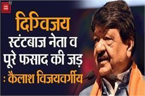 vijayvargiya took digvijay go bangalore singh stuntbaj leader root whole fight
