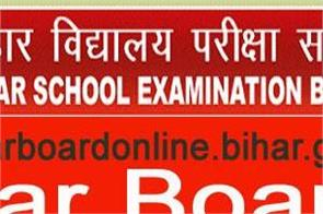 bihar board 10th result 2020 to be announced soon